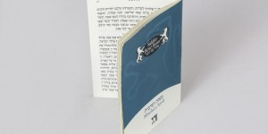 Jewish prayers book