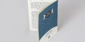 Jewish prayers book